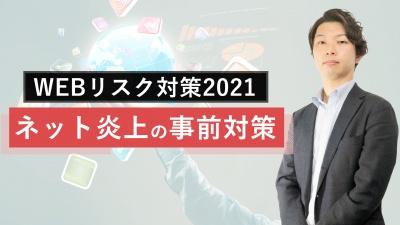 WEBリスク対策2021 今ブランドを脅かすネット炎上への事前対策