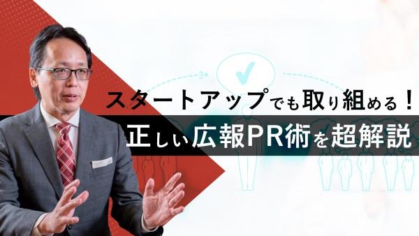 """スタートアップでも取り組める!正しい広報PR術""""NewsRoom""""を超解説"""