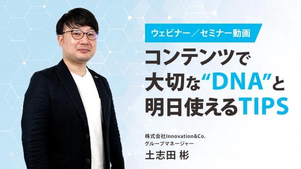 """ウェビナー/セミナー動画のコンテンツで大切な""""DNA""""と明日使えるTIPS"""