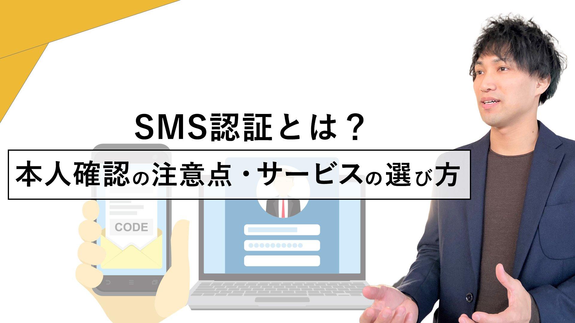 SMS認証とは?本人確認の注意すべきポイントとサービスの選び方