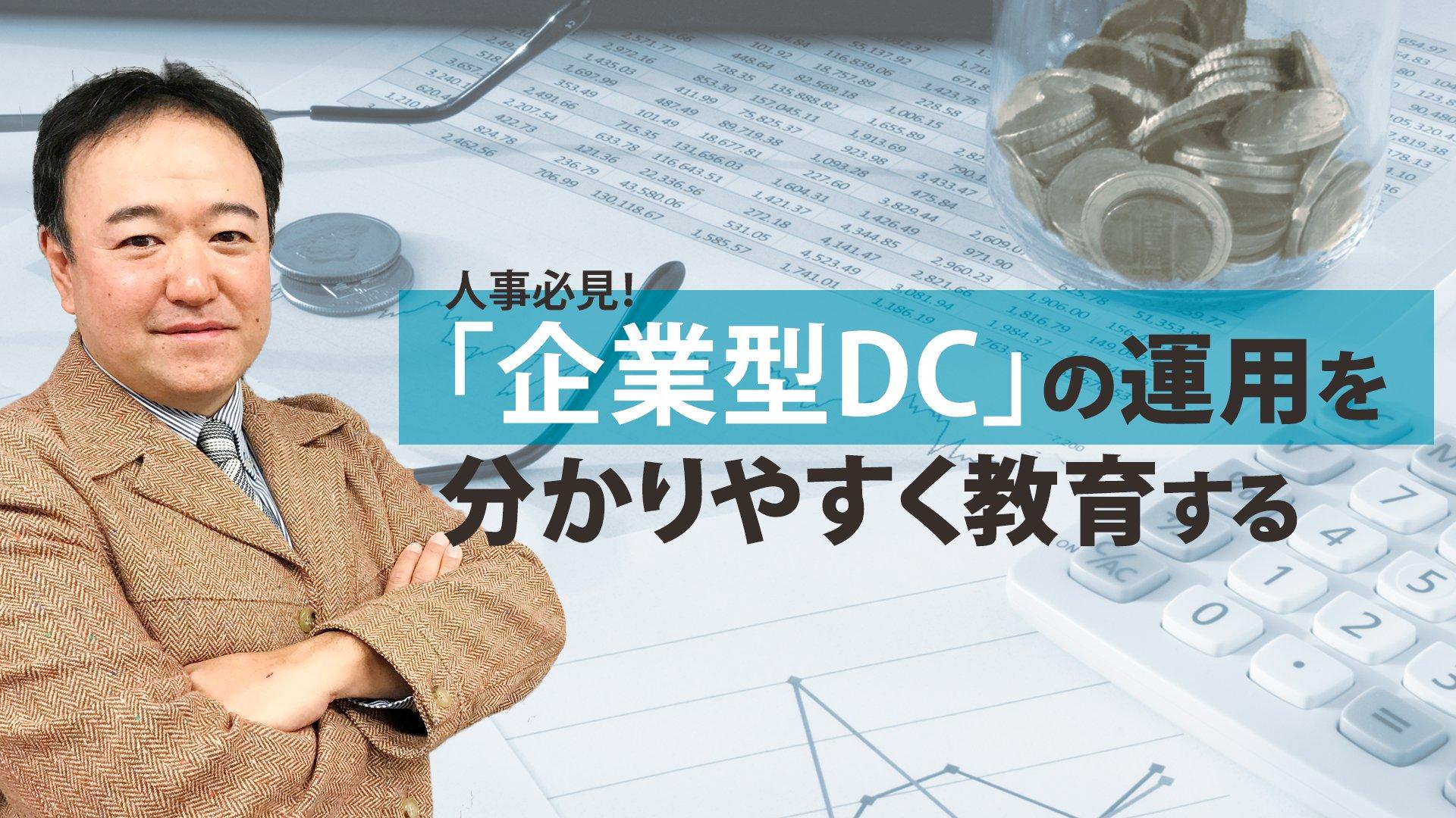 人事必見!「企業型DC」の運用を従業員にわかりやすく教育する方法とは