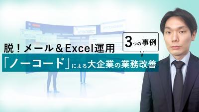 脱!メール&Excel運用。「ノーコード」による大企業の業務改善 事例3選