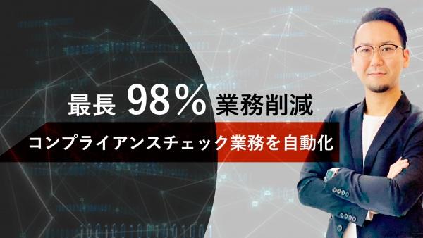 コンプライアンスチェック業務を自動化!最大98%業務削減できる最新手法