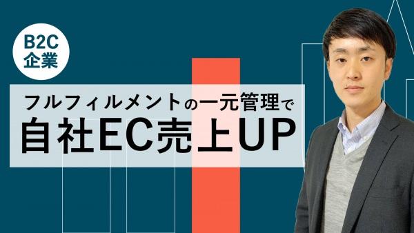 【B2C企業必見】自社EC売上UPの鍵はフルフィルメントの一元管理にアリ!