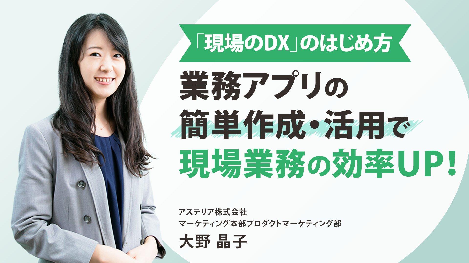 「現場のDX」のはじめ方。業務アプリの簡単作成・活用で現場業務の効率UP!