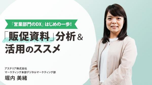 「営業部門のDX」はじめの一歩!「販促資料」分析&活用のススメ