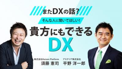 「またDXの話?」そんなに人に聞いてほしい!貴方にもできるDX