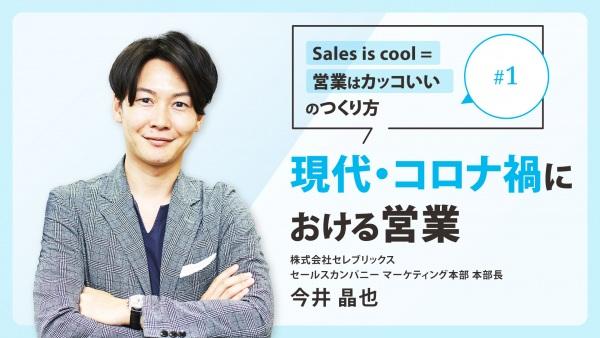 #1 現代・コロナ禍における営業|「Sales is cool = 営業はカッコいい」のつくり方