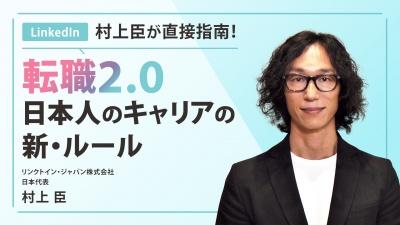 LinkedIn村上臣の直接指南『転職2.0 日本人のキャリアの新・ルール』