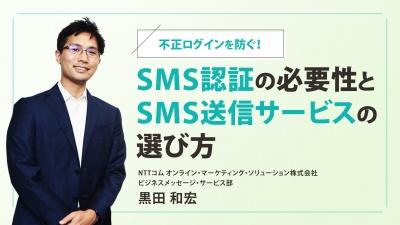 不正ログインを防ぐ!SMS認証の必要性とSMS送信サービスの選び方