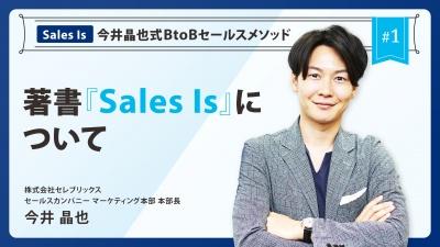 『Sales Is』今井晶也式BtoBセールスメソッド【#1 著書『Sales Is』について】