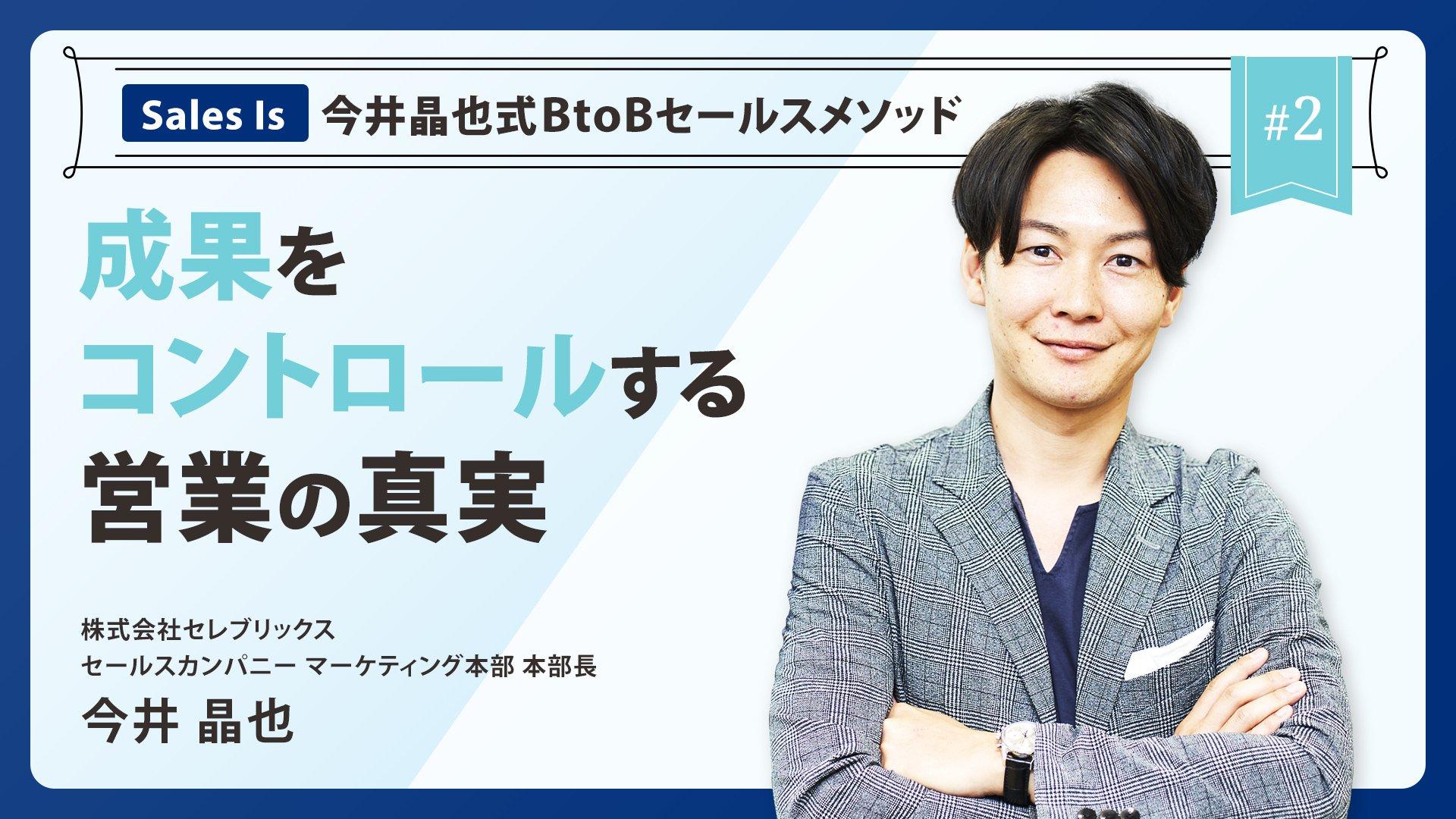 #2 成果をコントロールする営業の真実 『Sales Is』今井晶也式BtoBセールスメソッド