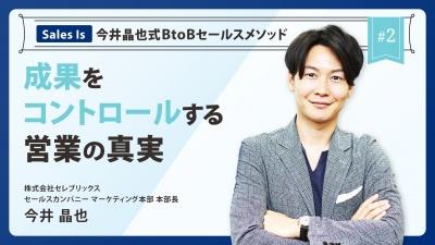 『Sales Is』今井晶也式BtoBセールスメソッド【#2 成果をコントロールする営業の真実】