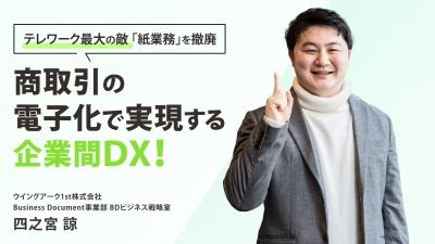 テレワーク最大の敵「紙業務」を撤廃。商取引の電子化で実現する企業間DX!