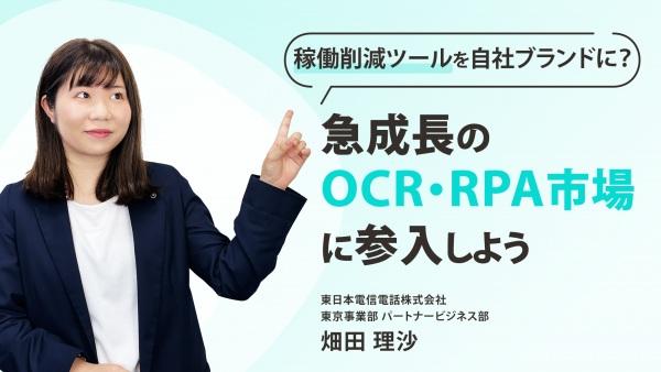 稼働削減ツールを自社ブランドに?急成長のOCR・RPA市場に参入しよう