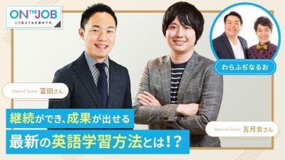 #6 英語学習の最新トレンド!忙しいビジネスマンでも学べる革新的なアプリの裏側に迫る! 他【ON THE JOB こう見えても仕事中です。】