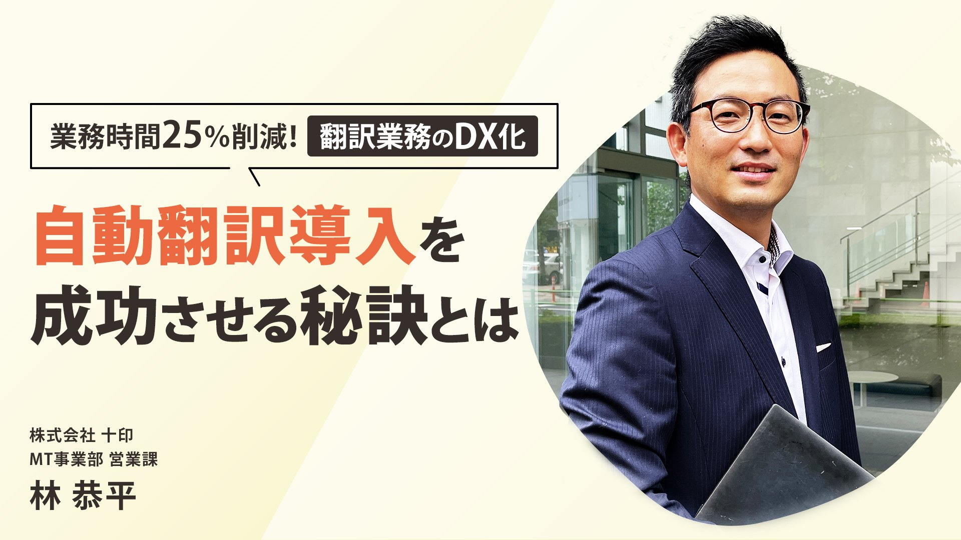 業務時間25%削減!「翻訳業務のDX化」自動翻訳導入を成功させる秘訣とは