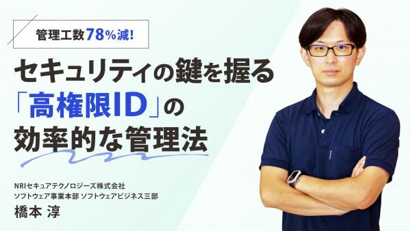管理工数78%減!セキュリティの鍵を握る「高権限ID」の効率的な管理法