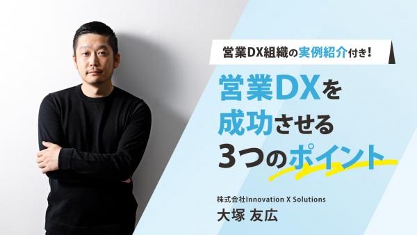 営業DX組織の実例紹介付き! 営業DXを成功させる3つのポイント
